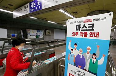 """정부 """"26일부터 마스크 미착용 승객 대중교통 승차 거부 가능"""""""
