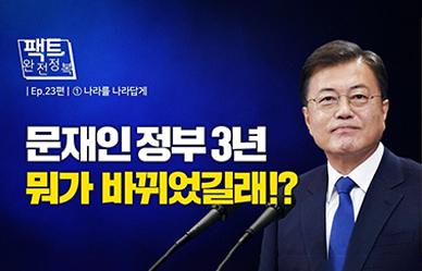 문재인정부 3년, 어떻게 변했냐구요? '나라를 나라답게!'