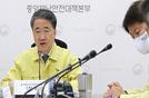 """""""다중이용 시설 방문 자제 등 국민협조 필요"""""""