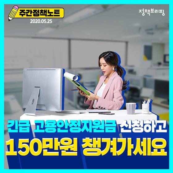 [주간정책노트] 1인당 150만원, 긴급 고용안정지원금 신청하세요