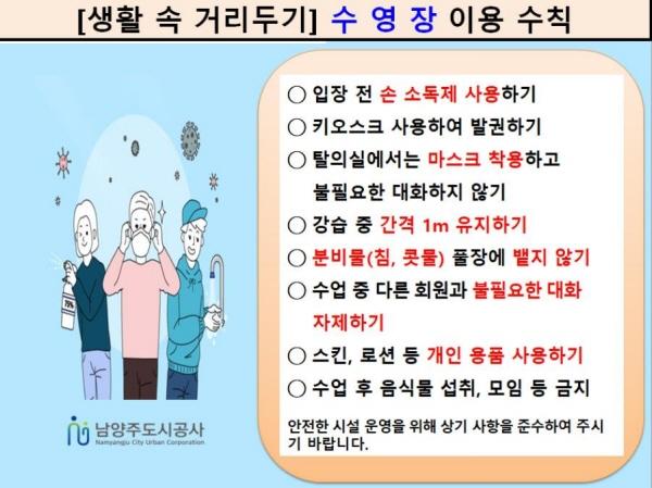 회원들에게 안내 된 '생활 속 거리두기 수영장 이용 수칙'