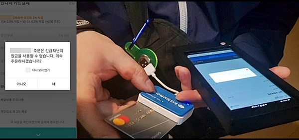 배달 주문을 시키자, 결제가 안된다는 공지가 떴다. 배달원이 직접 카드를 받아 해보고 있다.