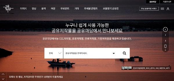 공유마당(www.gongu.copyright.or.kr) 누리집 메인화면.
