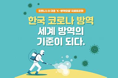 한국 코로나 방역 세계 방역의 기준이 되다