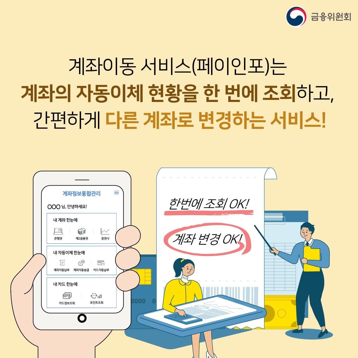 은행 및 제2금융권 간 자동이체 변경 한 번에!