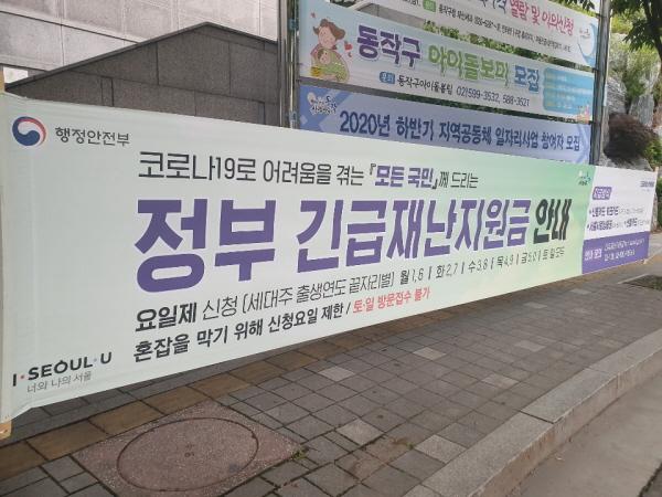 긴급재난지원금 안내 현수막.