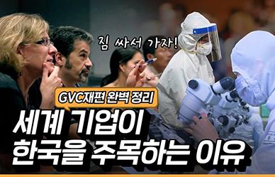 세계 기업들은 왜 한국에 주목하는가? GVC 재편 완벽정리