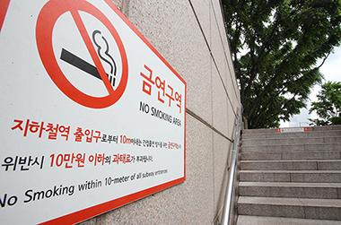 금연교육·치료 받으면 '흡연 과태료' 감면받는다