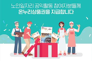 복지부, 내달 8일부터 노인일자리 상품권 지급