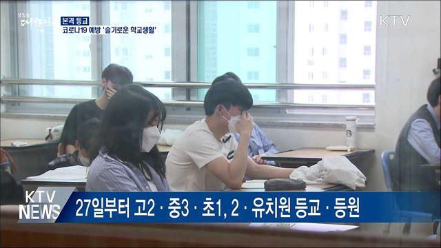 본격 등교···코로나19 예방 위한 '슬기로운 학교생활'