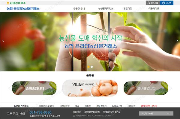 온라인농산물거래소 메인화면.