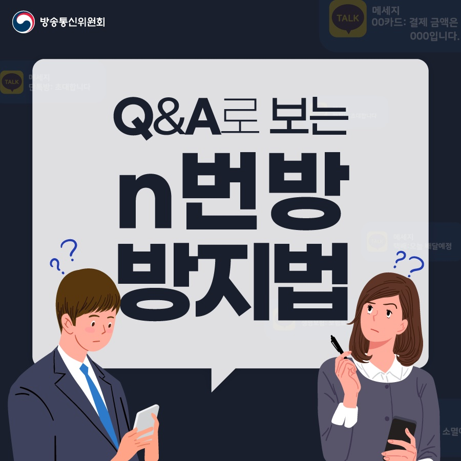 Q&A로 보는 n번방 방지법