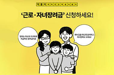 [딱풀이] 6월 1일까지 '근로·자녀장려금' 신청하세요!
