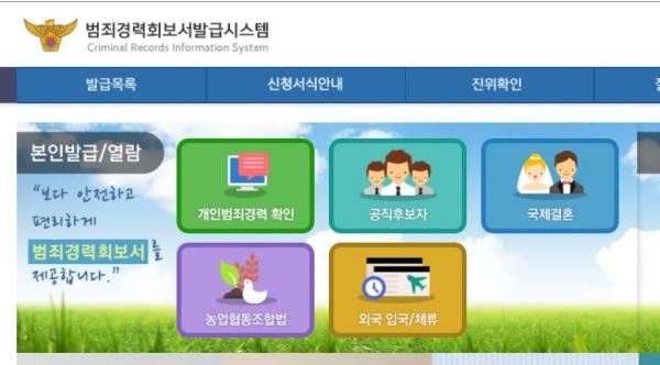 범죄경력회보서발급시스템 홈페이지.