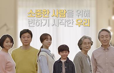 [생활 속 거리두기] '변화를 낳는 변화'(가족 통합 편)