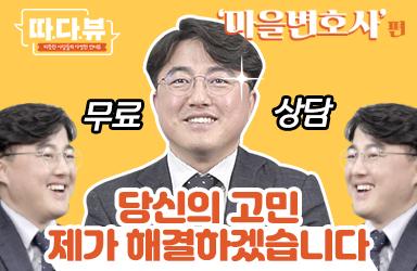 """[따다뷰] """"당신의 고민, 제가 해결하겠습니다""""…박형윤 마을변호사 편"""