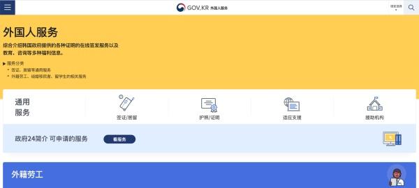 정부24 외국인 대상 사이트. 한국어를 포함해 중국어와 영어를 지원한다.(출처=정부24 외국인 서비스)