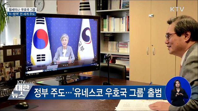 웹세미나·우호 그룹 출범···K-방역 전 세계 주도