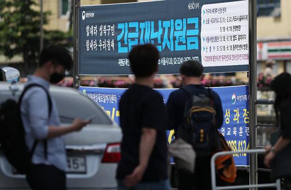 서울 성북구청 인근 도로변에 긴급재난지원금 신청 안내 홍보 현수막이 걸려 있다.