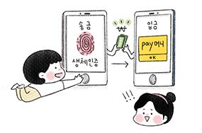 [웹툰] 금융과 기술의 환상 콜라보 핀테크