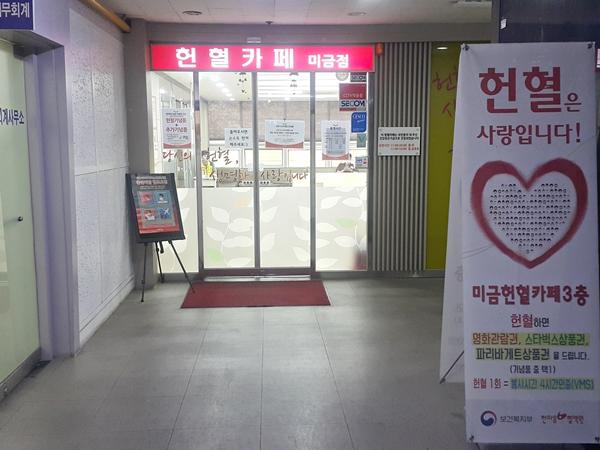요즘은 헌혈차나 헌혈의 집이 아닌 헌혈카페에서 헌혈을 많이 한다.