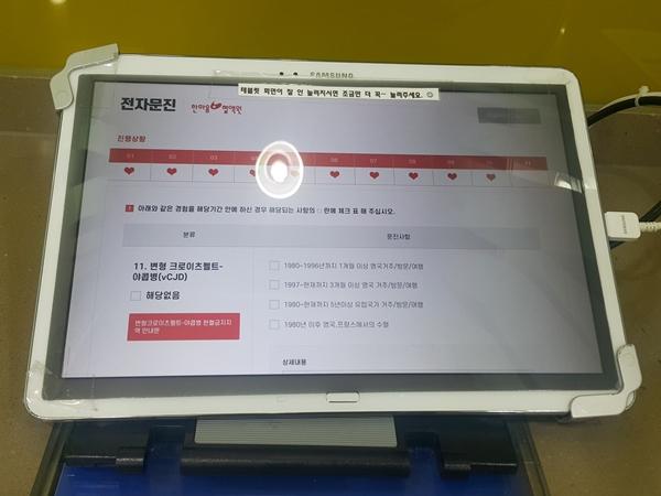 헌혈하기 전 전자문진을 통해 헌혈에 문제가 없는지를 확인한다.