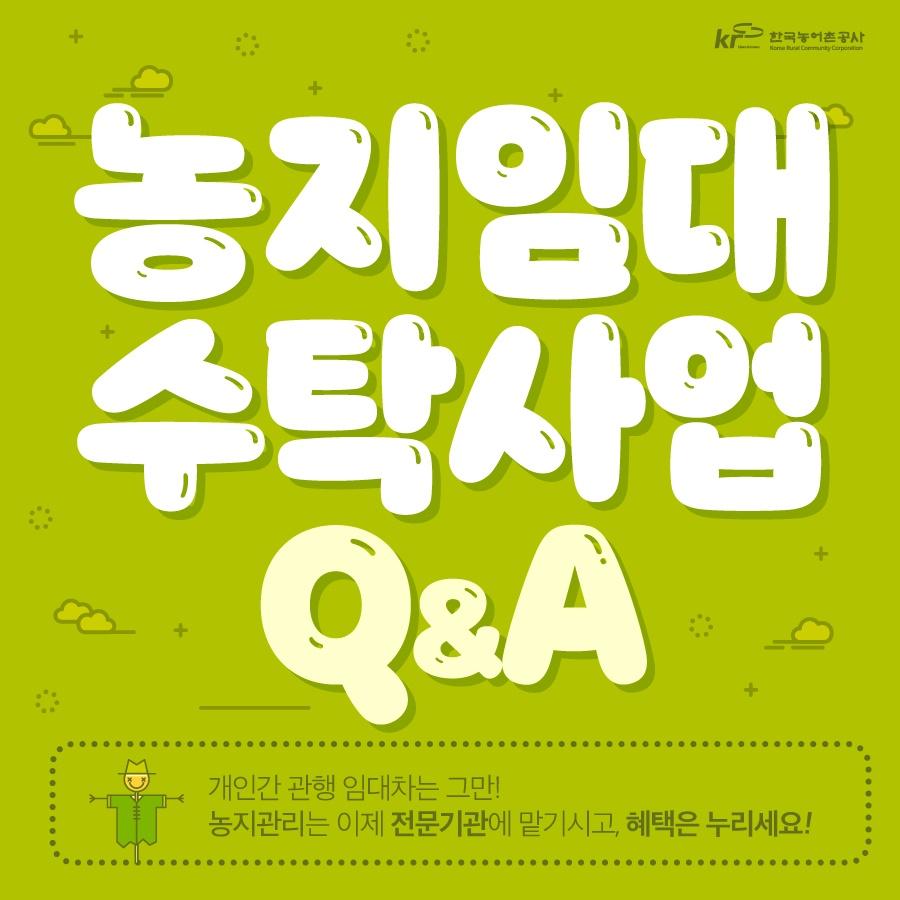 농지임대 수탁사업 Q&A