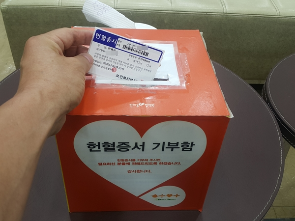 헌혈 후 헌혈증은 나보다 더 필요한 사람을 위해 기부함에 넣었다.