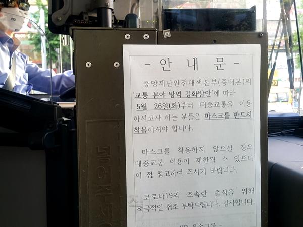 버스에 마스크를 착용하지 않으면 승차를 거부당할 수 있다는 안내문이 붙어 있다.