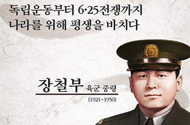 6월의 '6·25전쟁영웅' 장철부 육군 중령…독립군 유격대장 출신