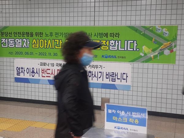 지하철에도 마스크를 착용하라는 안내문과 현수막이 붙어 있다.