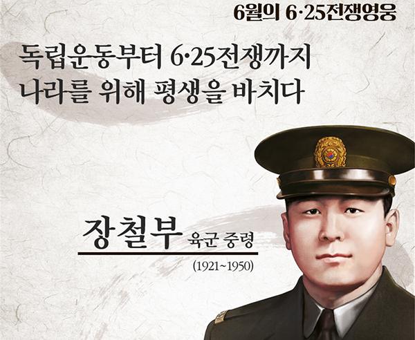 국가보훈처에서 선정한 6월의 6·25전쟁영웅' 장철부 육군 중령. (사진=국가보훈처 블로그)