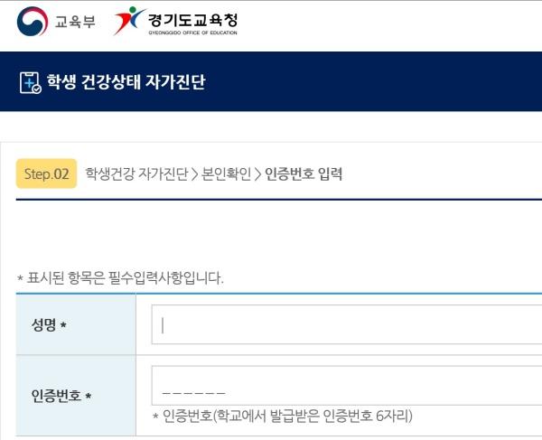 학생 건강상태 자가진단 홈페이지 화면.