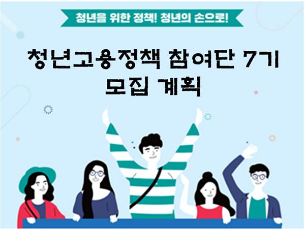 고용노동부의 청년참여형 고용정책 발굴.