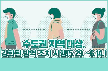 """""""서울·경기·인천 주민분들께서는 이것만은 꼭!"""""""