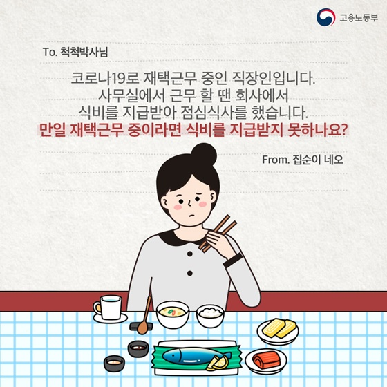 재택근무 기간 동안 식비 지급은?