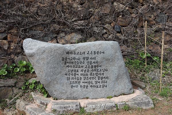영랑 김윤식이 살며 시를 지었던 생가 곳곳에는 시비가 세워져 있다. (사진=저작권자(c) 연합뉴스, 무단 전재-재배포 금지)