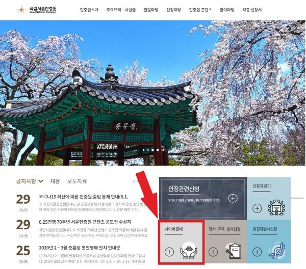 국립현충원(서울,대전) 홈페이지에 들어가면 '사이버참배' 배너가 있다.