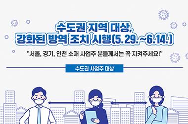 """""""서울·경기·인천 소재 사업주 분들께서는 꼭 지켜주세요""""…강화된 방역 조치 시행"""