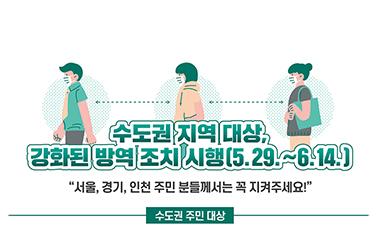 """""""서울·경기·인천 주민분들께서는 꼭 지켜주세요""""…수도권 '강화된 방역조치' 시행"""