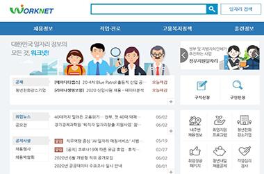 일자리포털 워크넷 '이력서 자동완성' 서비스 개시