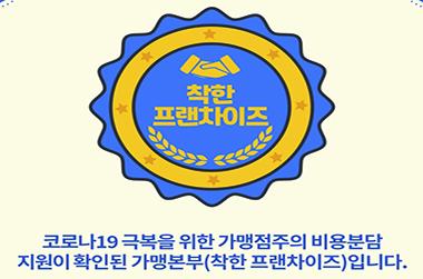 공정위, 170개 가맹본부에 '착한프랜차이즈' 확인서 발급