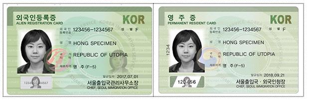 현재 외국인등록증 및 영주증 견본. (이미지=법무부)
