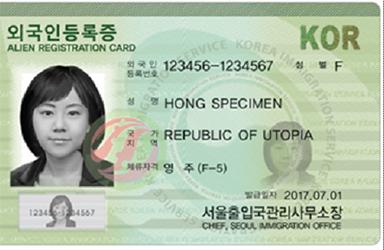 외국인 등록증에 '에일리언' 표기, 54년만에 사라진다