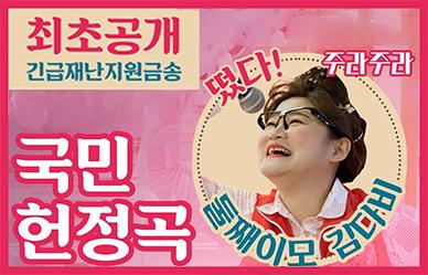 국민찰떡송 탄생! 지원금 써 주라주라~ 다비이모 긴급재난지원금 착한소비 송!