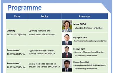 '코로나19 대응' 한국 출입국관리·검역 경험 세계와 공유
