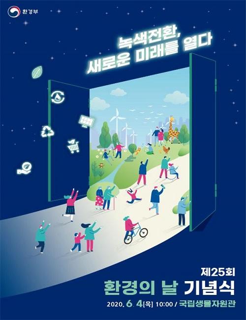 제25회 '환경의 날' 포스터