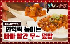 [맛남의 광장] 면역력 높이는 빨간 무 덮밥~ 초간단 레시피