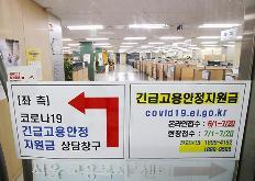 1일부터 '긴급 고용안정지원금' 신청 개시…1인당 150만원