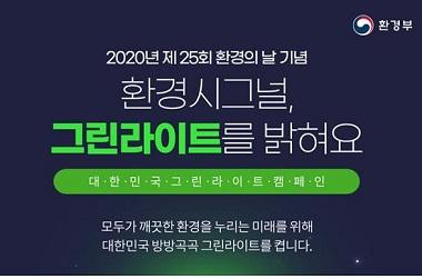 전국서 '환경의 날' 기념행사…'녹색전환' 주제